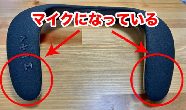 3COINS DEVICE ネックスピーカー マイク部