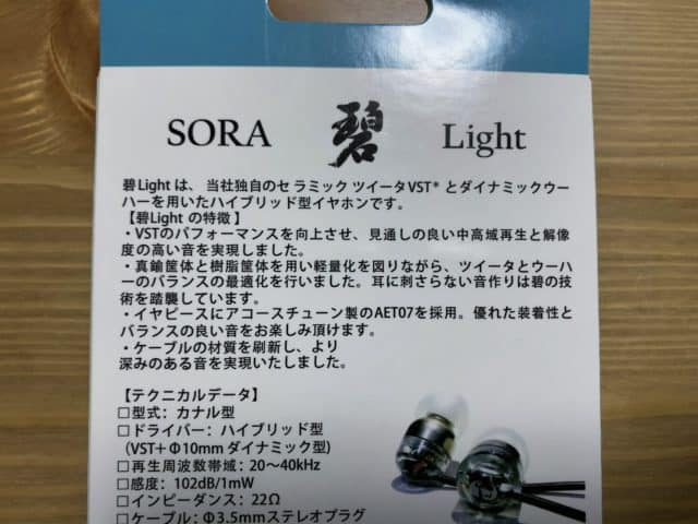 碧 (SORA) Light 2019 EDITION パッケージ裏2