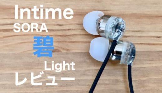 【購入レビュー】intime 碧 (SORA) Light 2019 EDITION 透き通りすぎるクリアサウンド