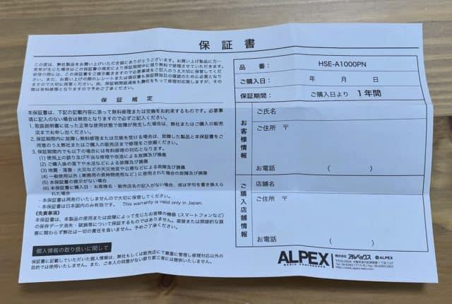 有線ピヤホン HSE-A1000PN 保証書