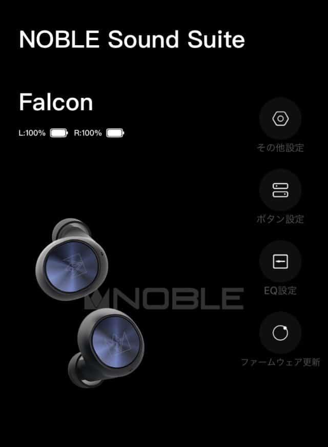 Noble Audio FALCON アプリ説明
