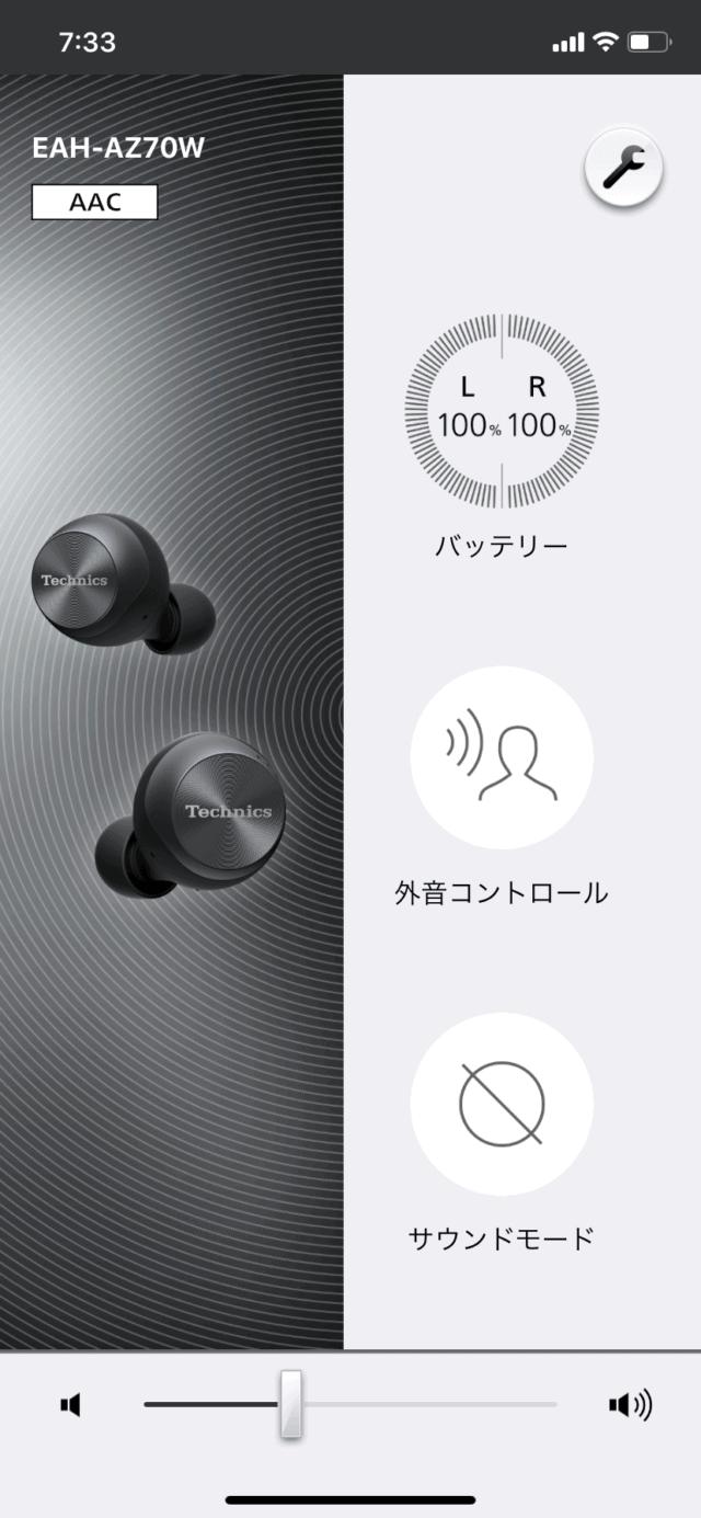 Technics EAH-AZ70W アプリメイン画面