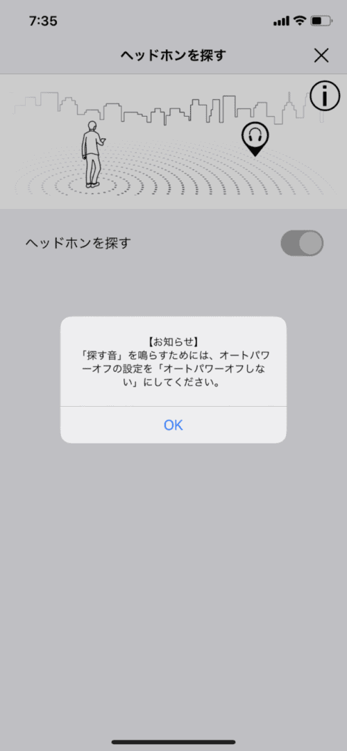 アプリ設定