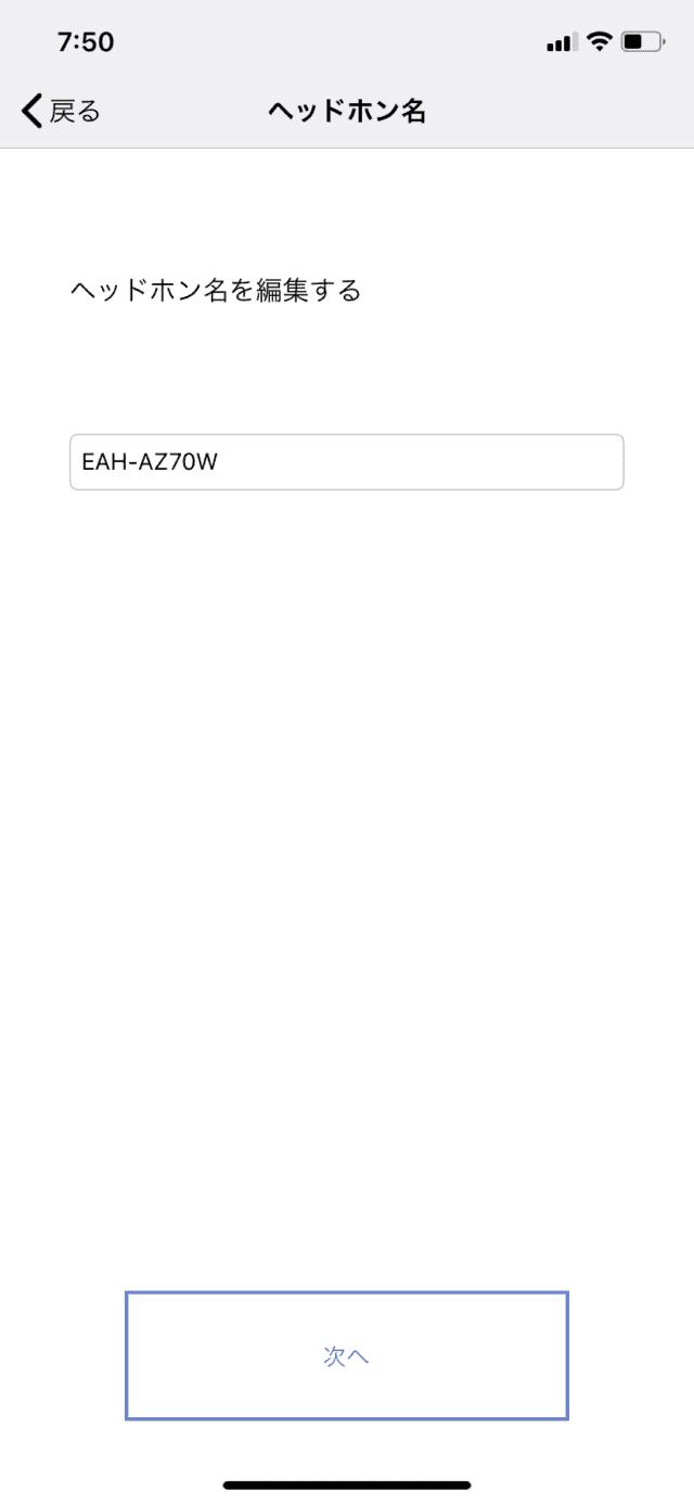 Technics EAH-AZ70W アプリ画面