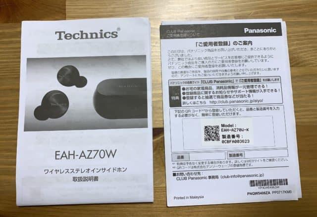 Technics EAH-AZ70W 説明書