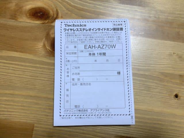 Technics EAH-AZ70W 保証書