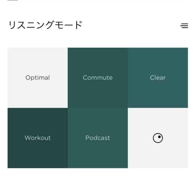 アプリ リスニングモード