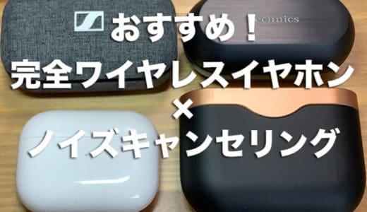 【全部入り】完全ワイヤレスイヤホン×ノイズキャンセリングおすすめ5選