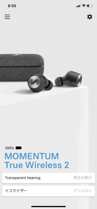 外音コントロール