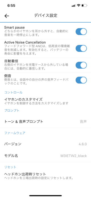 MOMENTUM True Wireless 2 アプリ