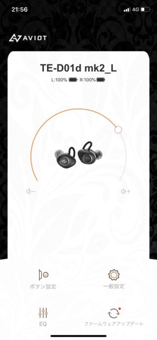 TE-D01d mk2 アプリ