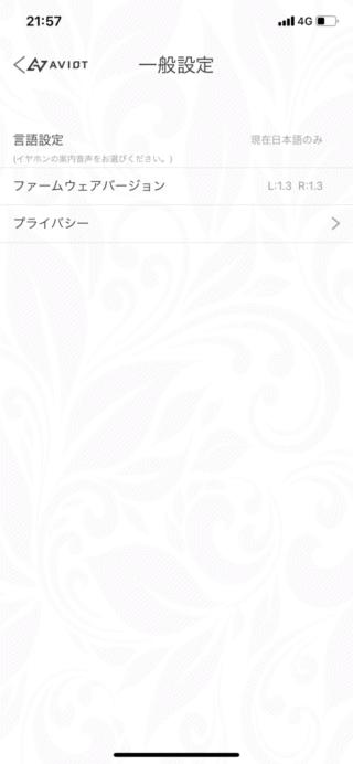 TE-D01d mk2 アプリ その他設定