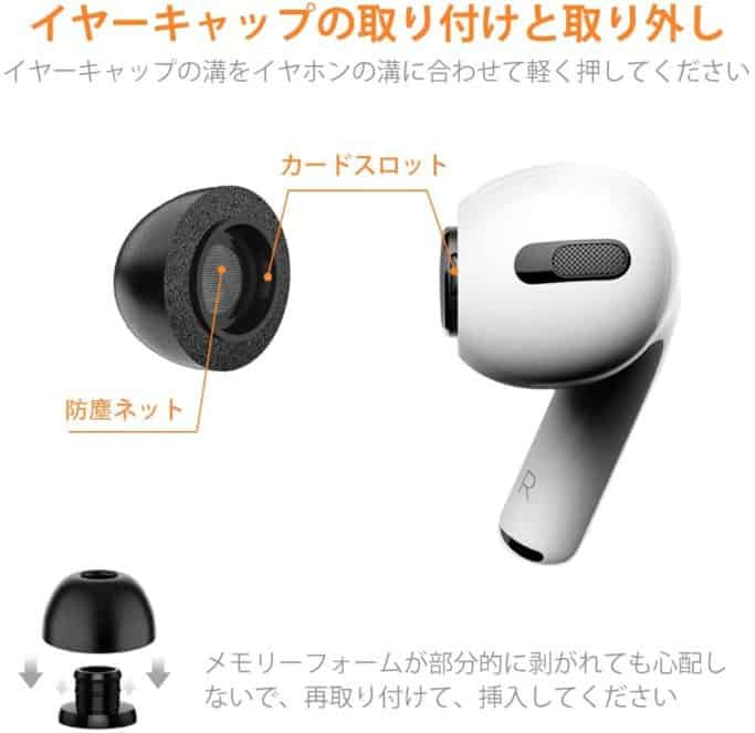 Link Dream「AirPods Pro イヤーピース」説明