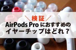 【12製品徹底比較】AirPods Pro用イヤーチップ一番おすすめはどれ?