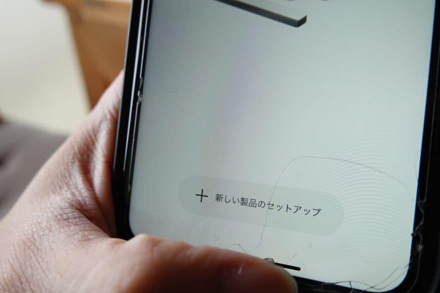 サインイン→新しい製品のセットアップ