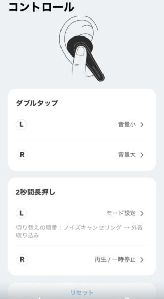 アプリ 操作方法変更