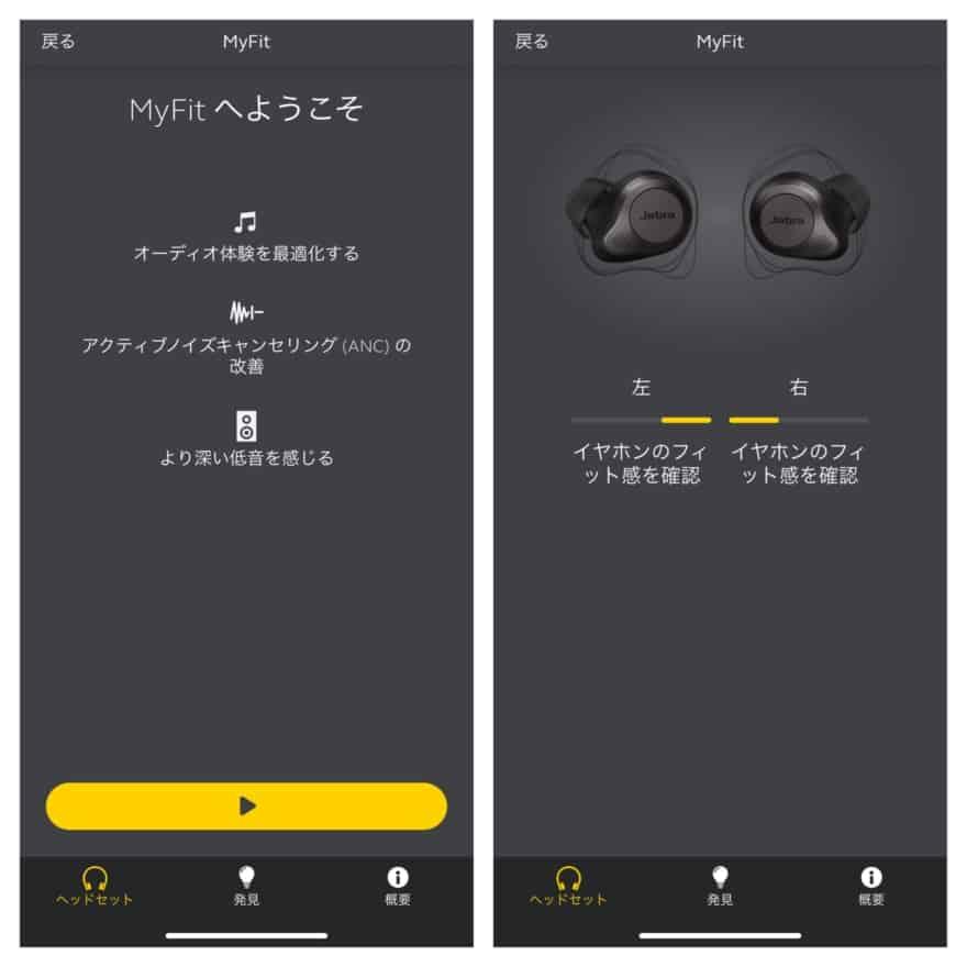 Jabra Elite 85t アプリ MyFit設定