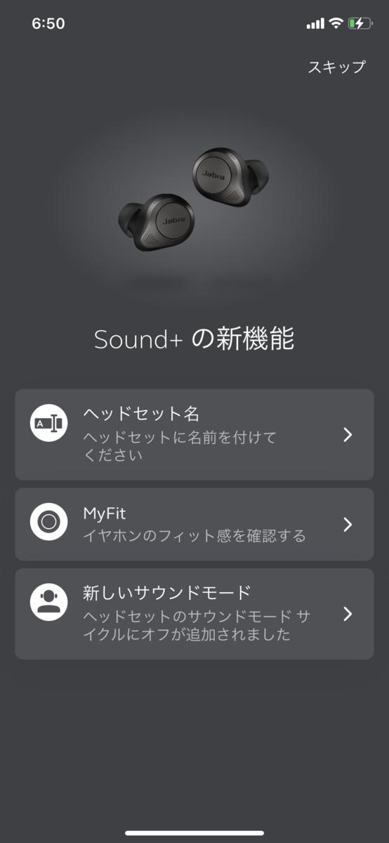 Jabra Elite 85t アプリホーム画面