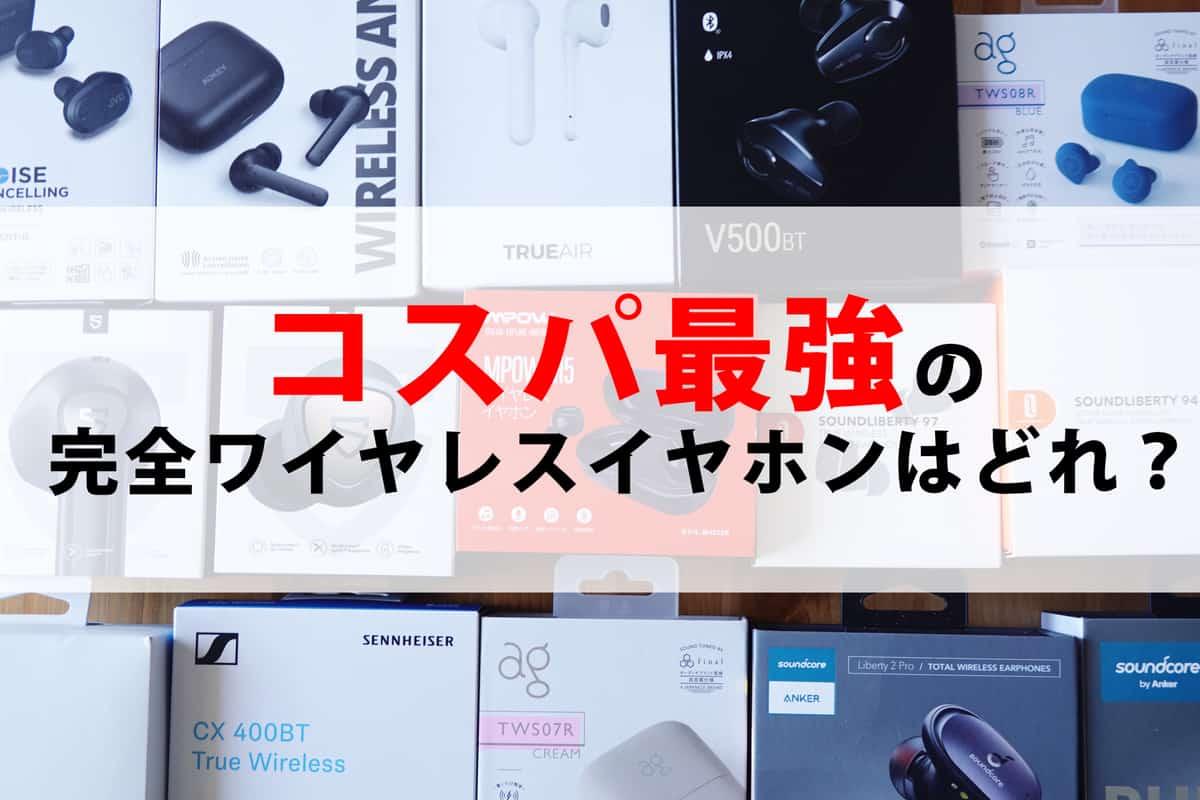 【安い!】コスパ最強20選!完全ワイヤレスイヤホン価格帯別おすすめランキング
