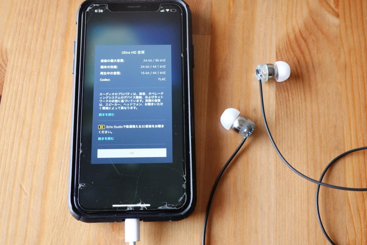 iPhoneだとハイレゾを再生できない